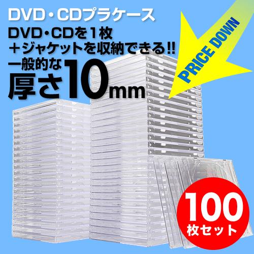 【収納アイテムセール】CD・DVDケース(クリア・10mmプラケース・100枚セット)