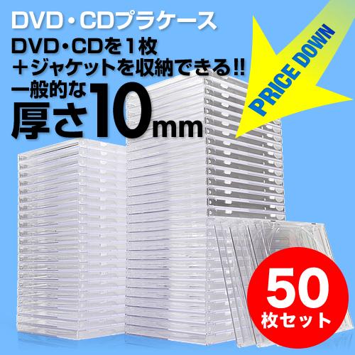 CD・DVDケース(クリア・10mmプラケース・50枚セット)