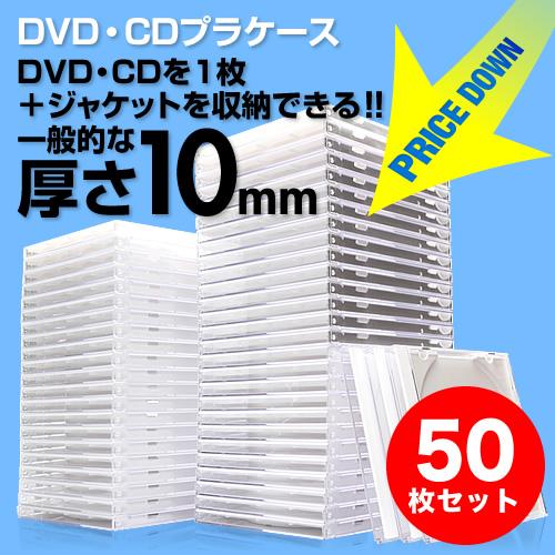 CD・DVDケース(ホワイト・10mmプラケース・50枚セット)