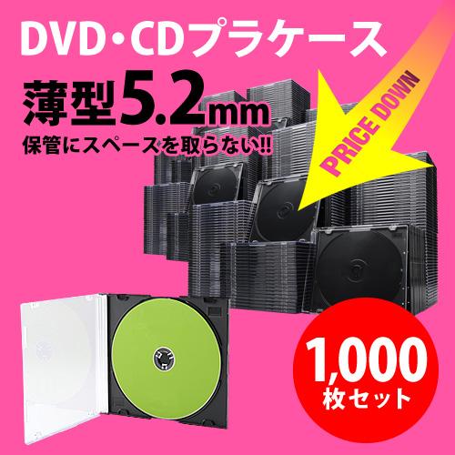 スーパースリムDVD・CD・ブルーレイケース(プラケース・ブラック・薄型5.2mm・1000枚)