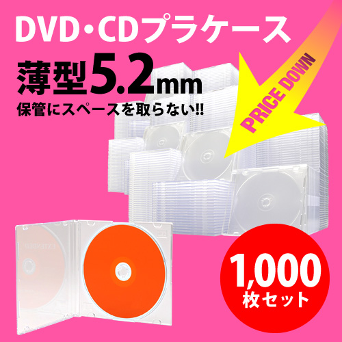 スーパースリムDVD・CD・ブルーレイケース(プラケース・クリア・薄型5.2mm・1000枚)
