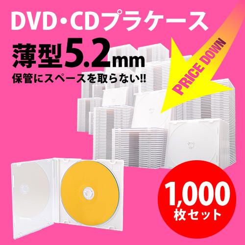 スーパースリムDVD・CD・ブルーレイケース(プラケース・ホワイト・薄型5.2mm・1000枚)