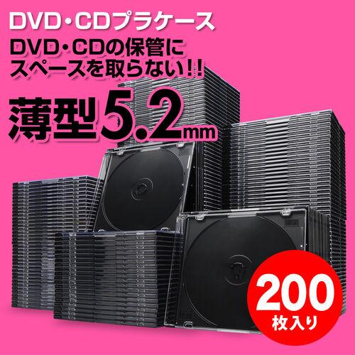 スーパースリムDVD・CD・ブルーレイケース(プラケース・ブラック・薄型5.2mm・200枚)