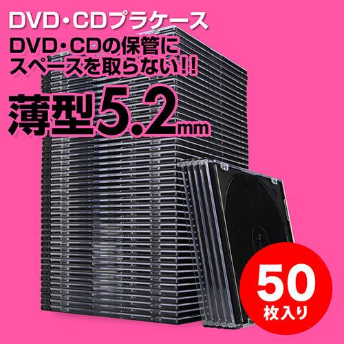 スーパースリムDVD・CD・ブルーレイケース(プラケース・ブラック・薄型5.2mm・50枚)