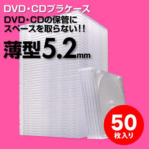 スーパースリムDVD・CD・ブルーレイケース(プラケース・クリア・薄型5.2mm・50枚)