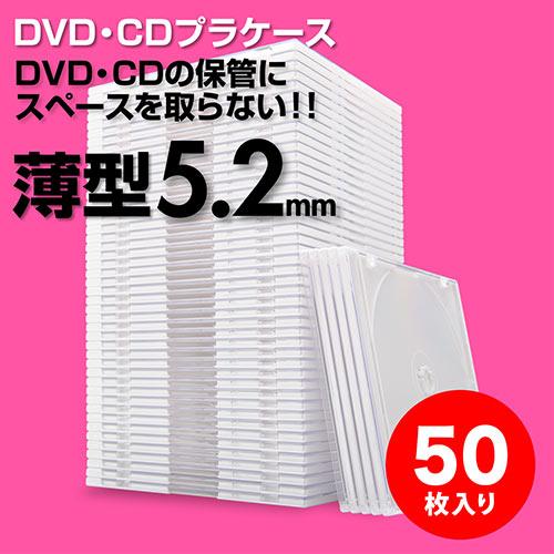 スーパースリムDVD・CD・ブルーレイケース(プラケース・ホワイト・薄型5.2mm・50枚)