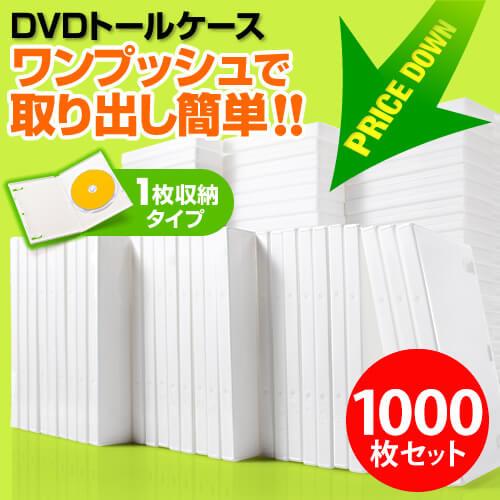 【1000枚】DVDケース(1枚収納・トールケース・ホワイト)