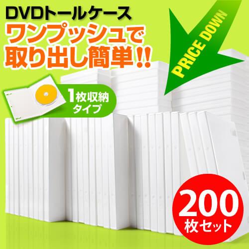 【200枚】DVDケース(1枚収納・トールケース・ホワイト)