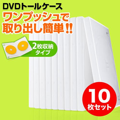 DVDケース(2枚収納・トールケース・10枚・ホワイト)