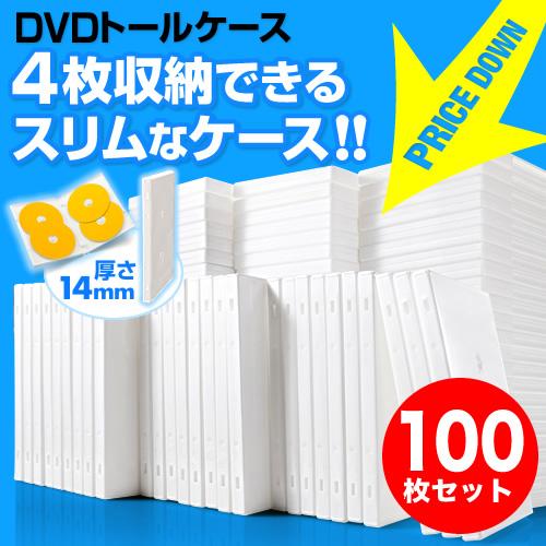 DVDケース(4枚収納・トールケース・100枚・ホワイト)