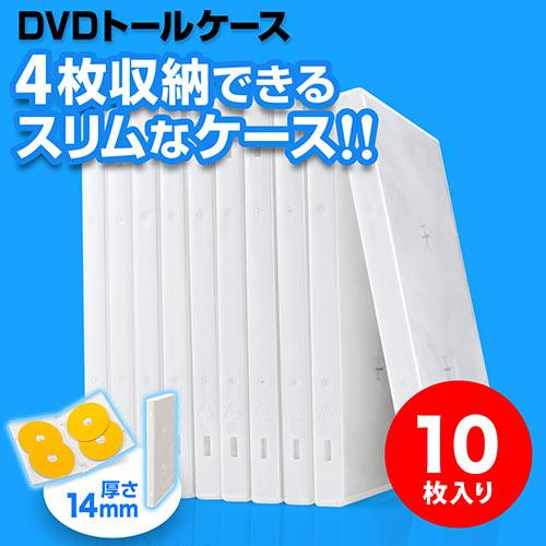 DVDケース(4枚収納・トールケース・10枚・ホワイト)