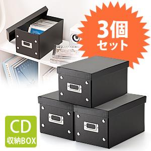 サンワダイレクト組立CD収納ボックス(1箱あたり30枚まで収納・ブラック・3個セット)