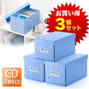 サンワダイレクト組立CD収納ボックス(1箱あたり30枚まで収納・ブルー・3個セット)