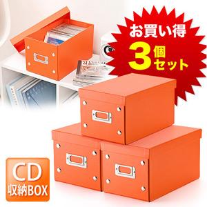 サンワダイレクト組立CD収納ボックス(1箱あたり30枚まで収納・オレンジ・3個セット)