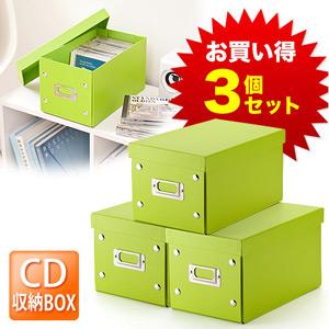 サンワダイレクト組立CD収納ボックス(1箱あたり30枚まで収納・グリーン・3個セット)