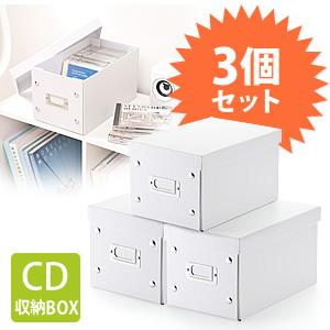 サンワダイレクト組立CD収納ボックス(1箱あたり30枚まで収納・ホワイト・3個セット)