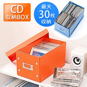 サンワダイレクト組立CD収納ボックス(30枚まで収納・オレンジ)