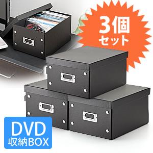サンワダイレクト組立DVD収納ボックス(1箱あたり17枚まで収納・ブラック・3個セット)
