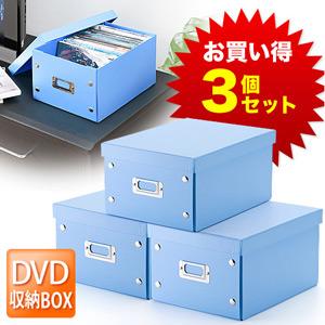 サンワダイレクト組立DVD収納ボックス(1箱あたり17枚まで収納・ブルー・3個セット)