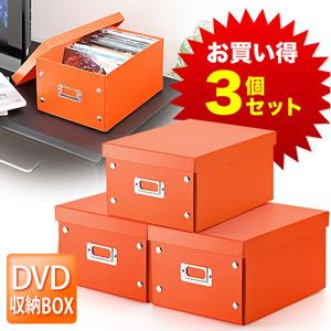 サンワダイレクト組立DVD収納ボックス(1箱あたり17枚まで収納・オレンジ・3個セット)