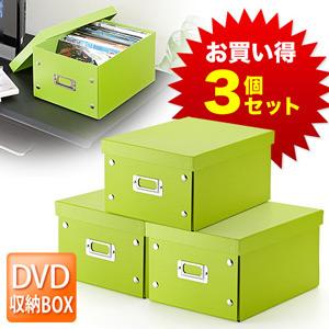 サンワダイレクト組立DVD収納ボックス(1箱あたり17枚まで収納・グリーン・3個セット)