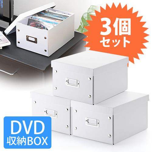 組立DVD収納ボックス(1箱あたり17枚まで収納・ホワイト・3個セット)