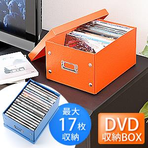 サンワダイレクト組立DVD収納ボックス(17枚まで収納・オレンジ)