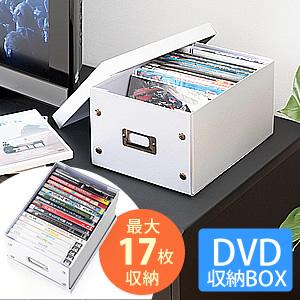 サンワダイレクト組立DVD収納ボックス(17枚まで収納・ホワイト)