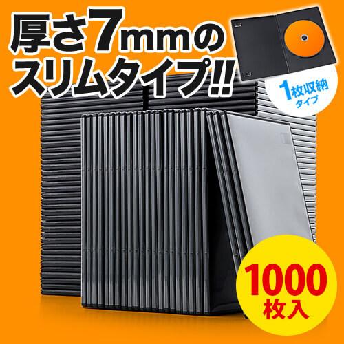 【1000枚】DVDケース スリムタイプ(1枚収納・トールケース・1000枚・7mm・ブラック)