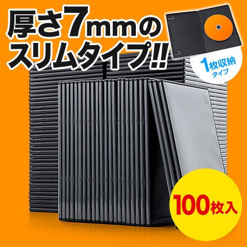 DVDケース スリムタイプ(1枚収納・トールケース・100枚・7mm・ブラック)