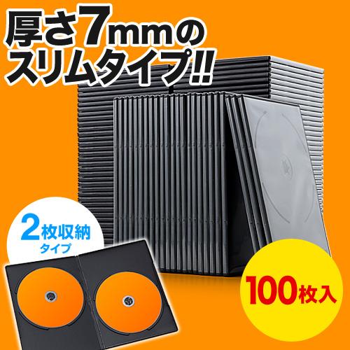 DVDケース スリムタイプ(2枚収納・トールケース・100枚・7mm・ブラック)