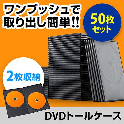 DVDケース スリムタイプ(2枚収納・トールケース・50枚・7mm・ブラック)