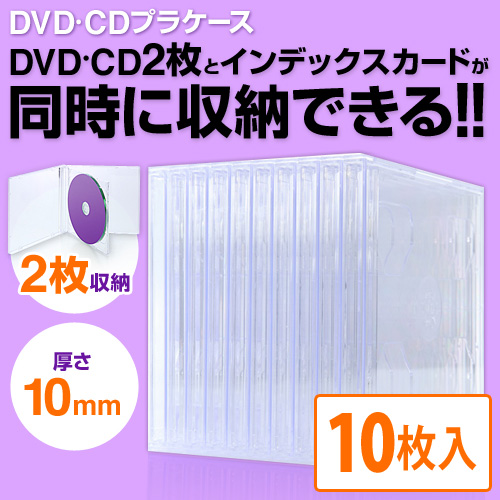 DVD・CDプラケース 2枚収納