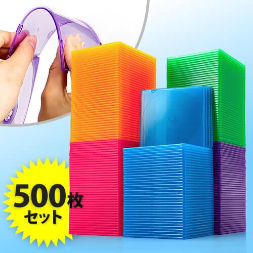 【500枚】スリムCD・DVDケース(1枚収納・PP素材・ミックス(25枚×20セット)入り)