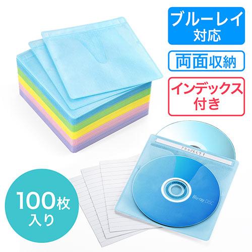 ブルーレイディスク対応不織布ケース(100枚入・両面収納・5色セット)