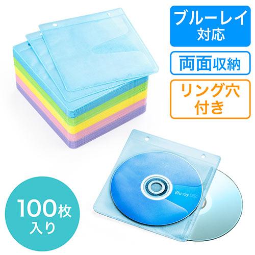 ブルーレイディスク対応不織布ケース(100枚入・リング2穴・両面収納・5色セット)