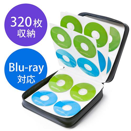 【クリスマスセール】ブルーレイディスク・DVD・CD収納ケース(320枚収納・ブラック)