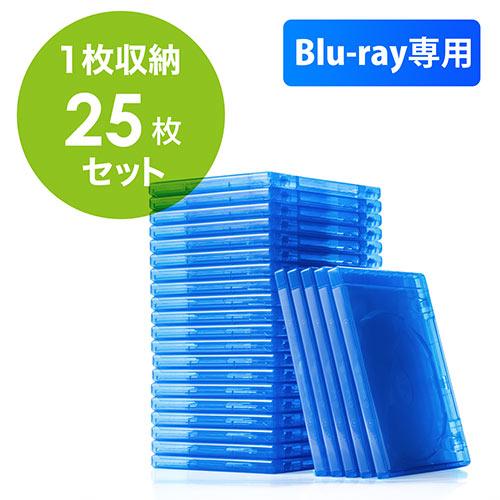 ブルーレイディスクケース(標準サイズ・Blu-ray・1枚収納・25枚セット)
