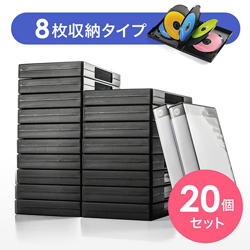 DVDトールケース(8枚収納・ブラック・ダブルサイズ・20枚セット)