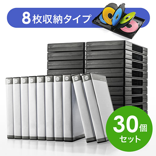 DVDトールケース(8枚収納・ブラック・ダブルサイズ・30枚セット)