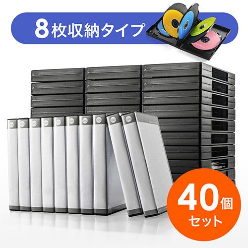 DVDトールケース(8枚収納・ブラック・ダブルサイズ・40枚セット)