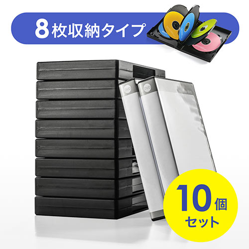 DVDトールケース(8枚収納・ブラック・ダブルサイズ・10枚セット)