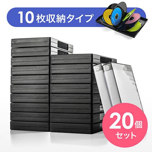 DVDトールケース(10枚収納・ブラック・ダブルサイズ・20枚セット)