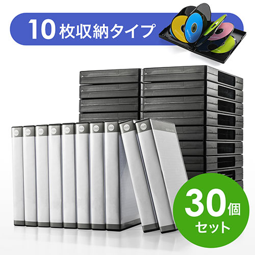 DVDトールケース(10枚収納・ブラック・ダブルサイズ・30枚セット)