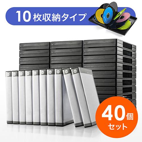 DVDトールケース(10枚収納・ブラック・ダブルサイズ・40枚セット)