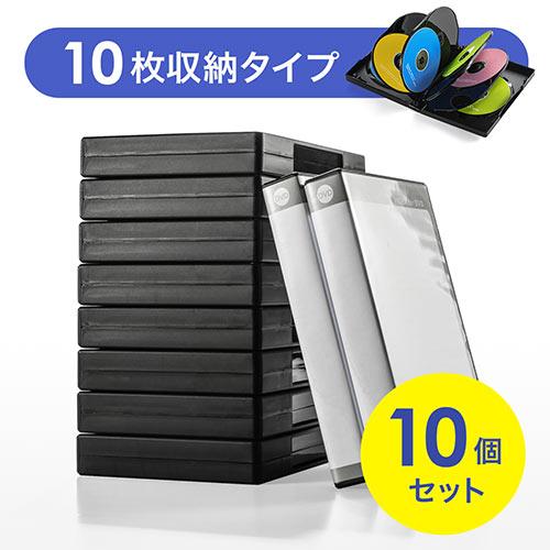 DVDトールケース(10枚収納・ブラック・ダブルサイズ・10枚セット)