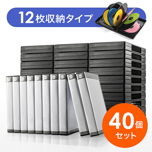 DVDトールケース(12枚収納・ブラック・ダブルサイズ・40枚セット)