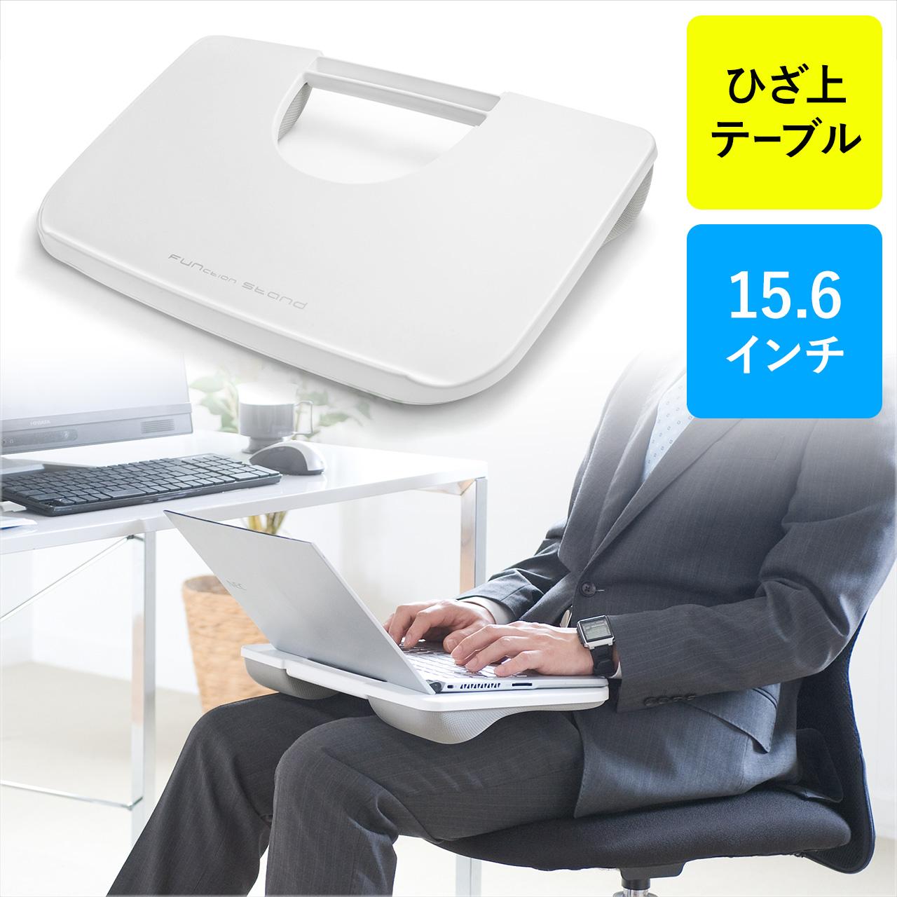 膝上テーブル(ノートパソコン/タブレット用・ホワイト) サンワダイレクト サンワサプライ 200-HUS005W