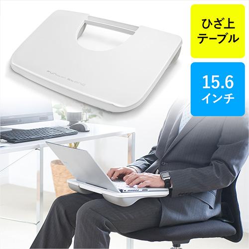 膝上テーブル(ノートパソコン膝の上台・テレワーク・在宅勤務・ホワイト)