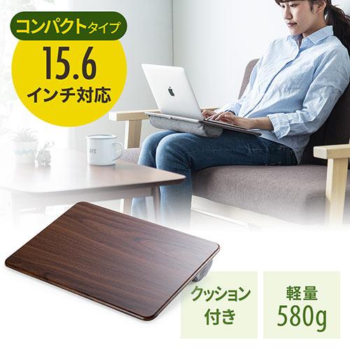 膝上テーブル(ノートパソコン・タブレット・15.6インチ・ラップトップテーブル・木目調)
